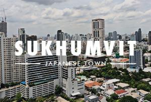 バンコクの日本人街「スクンビット(Sukhumvit)」はこんなところです