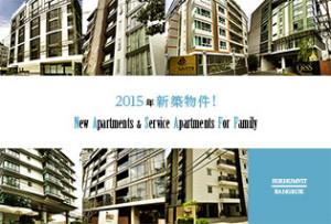 2015年竣工! スクンビットの家族向け新築アパート&サービスアパート7選!