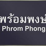 phromphong
