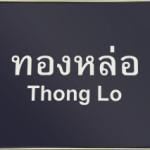 thonglor