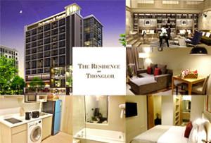 トンローの単身者向け新築サービスアパート The Residence on Thonglor