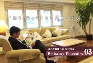 Embassy Placeにご入居2ヶ月のKさんに、実際の住み心地などを聞いてみました