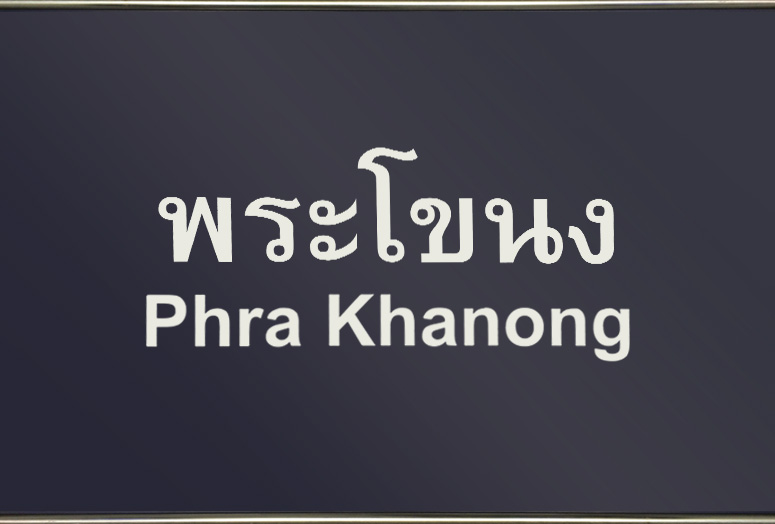 phrakanong
