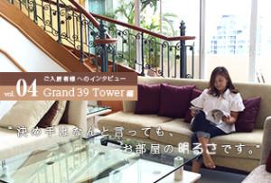 Grand 39 Towerにご入居3ヶ月のTさんに、実際の住み心地などを聞いてみました。