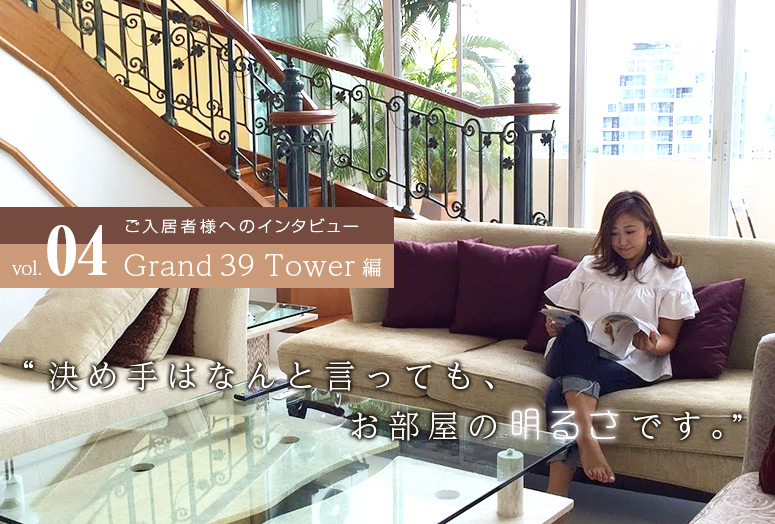 interview grand 39 tower