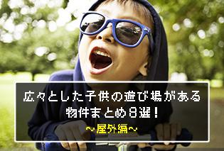 広々とした子供の遊び場がある物件まとめ8選!〜屋外編〜