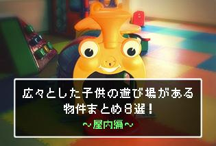 広々とした子供の遊び場がある物件まとめ8選!〜屋内編〜