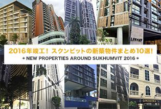 2016年竣工! スクンビットの新築物件まとめ10選!