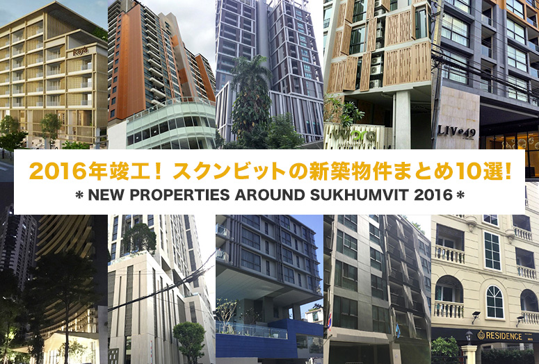 new properties 2016 sukhumvit