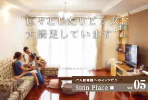 Sirin Placeにご入居6ヶ月のKさんに、実際の住み心地などを聞いてみました。