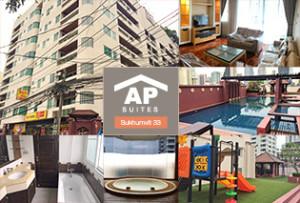 鉄板の人気を誇るBTSプロンポン駅から徒歩圏内の家族向けアパート AP Suites Sukhumvit 33