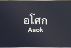 アソークってどんな街?