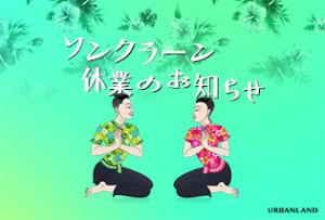 【2017年】ソンクラン休業のお知らせ