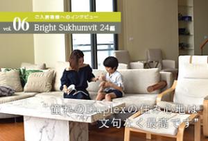 Bright Sukhumvit 24にご入居4ヶ月のCさんに、実際の住み心地などを聞いてみました。