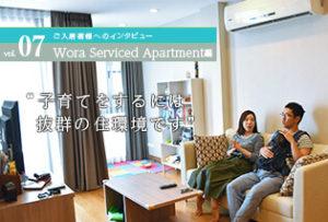 Wora Serviced Apartmentにご入居4ヶ月のHさんに、実際の住み心地などを聞いてみました。