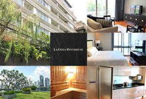エイト・トンローまで徒歩3分! 隠れ家的な高級デザイナーズマンション La Citta Penthouse