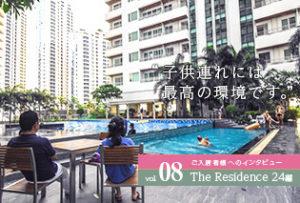The Residence 24にご入居1年10ヶ月のHさんに、実際の住み心地などを聞いてみました。