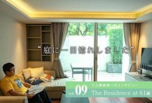 The Residence at 61にご入居3年のSさんに、実際の住み心地などを聞いてみました。