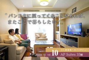 AP Suites 33にご入居1年半のKさんに、実際の住み心地などを聞いてみました。