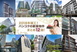 2018年竣工! バンコクの新築物件まとめ12選!