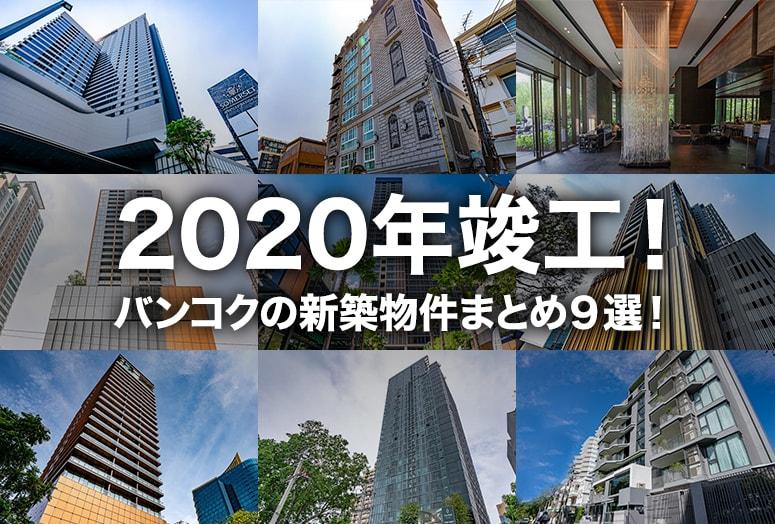 2020年竣工! バンコクの新築物件まとめ9選! | スクンビッター